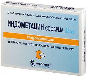 Индометацин цена