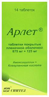 Арлет 875мг+125мг 14 шт. таблетки покрытые пленочной оболочкой