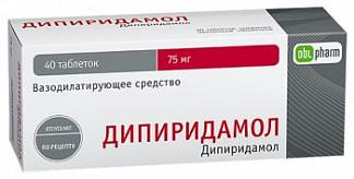 Купить дипиридамол в москве