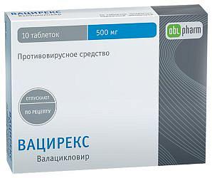 Вацирекс 500мг 10 шт. таблетки покрытые пленочной оболочкой