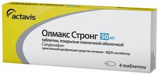 Олмакс стронг 50мг 4 шт. таблетки покрытые пленочной оболочкой