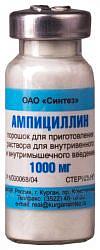Ампициллин 1г 10 шт. порошок для приготовления раствора для инъекций