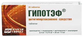 Гипотэф 20 шт. таблетки