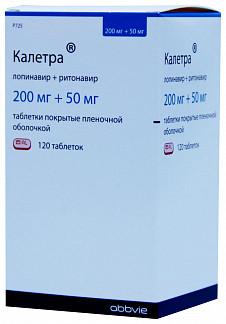 Калетра 200мг+50мг 120 шт. таблетки покрытые пленочной оболочкой