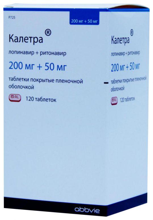 Калетра 200мг+50мг 120 шт. таблетки покрытые пленочной оболочкой, фото №1