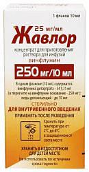 Жавлор 10мл 1 шт. концентрат для приготовления раствора для инфузий