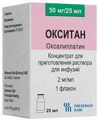 Окситан 2мг/мл 25мл 1 шт. концентрат для приготовления раствора для инфузий