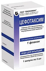 Цефотаксим 1г 1 шт. порошок для приготовления раствора для внутривенного и внутримышечного введения + 5мл растворитель (вода)