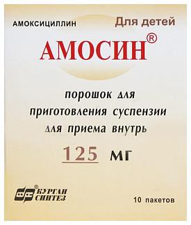 Амосин 125мг 10 шт. порошок для приготовления суспензии для приема внутрь