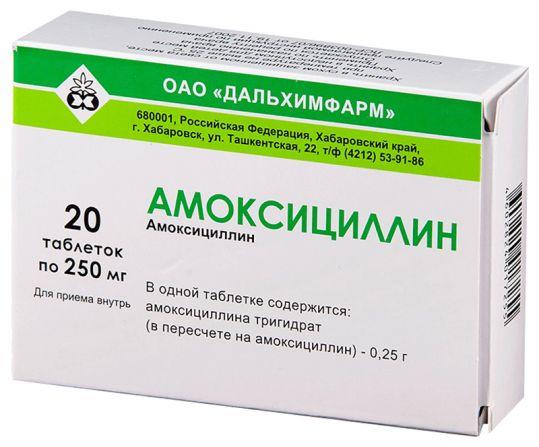 Амоксициллин 250мг 20 шт. таблетки, фото №1