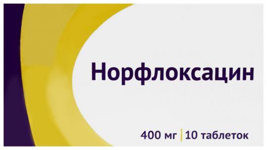 Норфлоксацин 400мг 10 шт. таблетки покрытые пленочной оболочкой, фото №1