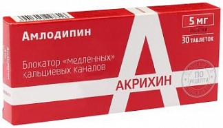 Амлодипин-акрихин 5мг 30 шт. таблетки