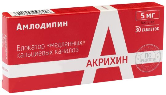 Амлодипин-акрихин 5мг 30 шт. таблетки, фото №1