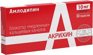 Амлодипин-акрихин 10мг 30 шт. таблетки
