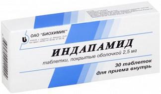 Индапамид 2,5мг 30 шт. таблетки покрытые оболочкой