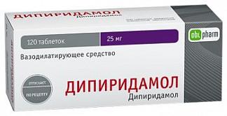 Дипиридамол 25мг 120 шт. таблетки покрытые пленочной оболочкой