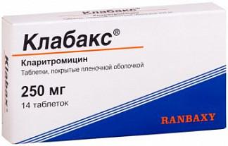 Клабакс 250мг 14 шт. таблетки покрытые пленочной оболочкой