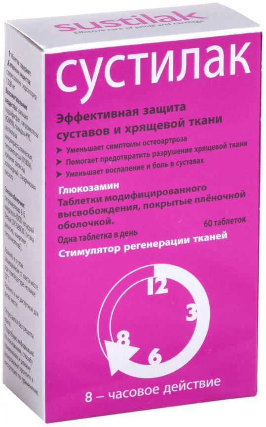 Сустилак 1,5г 60 шт. таблетки модифицированного высвобождения покрытые пленочной оболочкой, фото №1