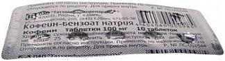 Кофеин бензоат натрия 100мг 10 шт. таблетки татхимфарм