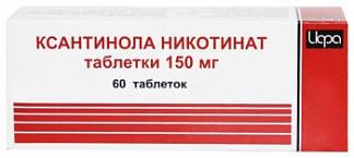 Ксантинола никотинат цена
