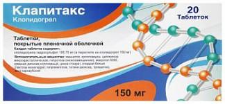 Клапитакс 150мг 20 шт. таблетки покрытые пленочной оболочкой