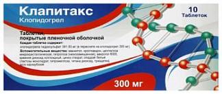 Клапитакс 300мг 10 шт. таблетки покрытые пленочной оболочкой