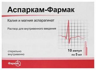Аспаркам-фармак 5мл 10 шт. раствор для внутривенного введения