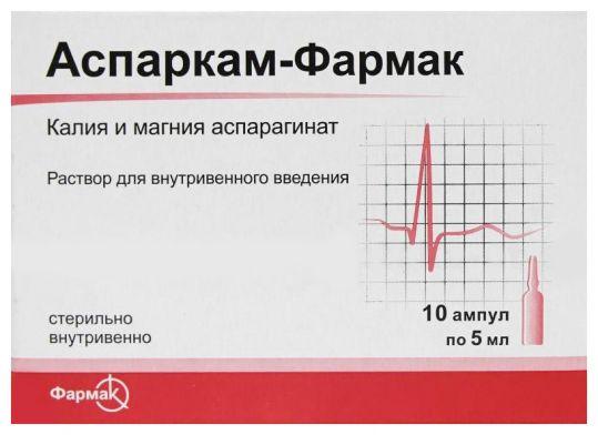 Аспаркам-фармак 5мл 10 шт. раствор для внутривенного введения, фото №1