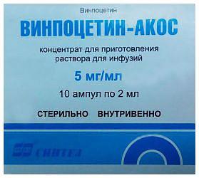 Винпоцетин-акос 5мг/мл 2мл 10 шт. концентрат для приготовления раствора для инфузий