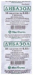 Дибазол 20мг 10 шт. таблетки