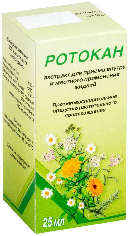 Ротокан 25мл экстракт для приема внутрь и местного применения жидкий, фото №1