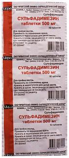 Сульфадимезин 500мг 10 шт. таблетки