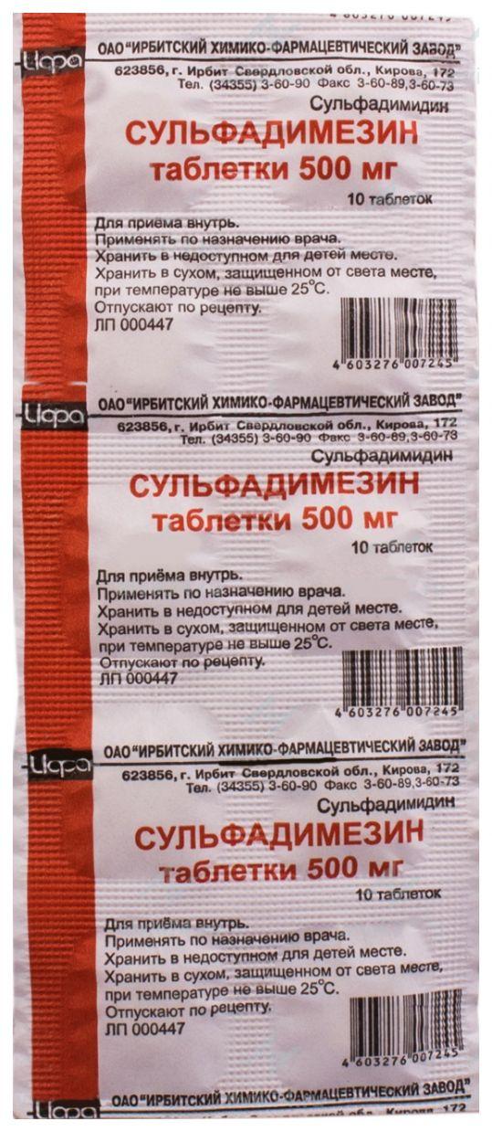 Сульфадимезин 500мг 10 шт. таблетки, фото №1
