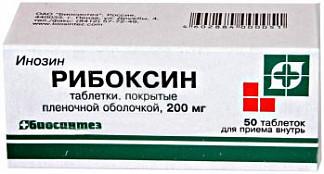 Рибоксин 200мг 50 шт. таблетки покрыты пленочной оболочкой биосинтез