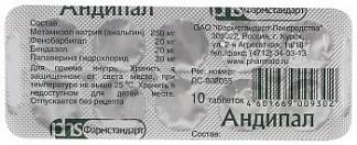 Андипал 10 шт. таблетки