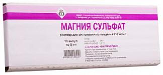 Магния сульфат 250мг/мл 5мл 10 шт. раствор для внутривенного введения