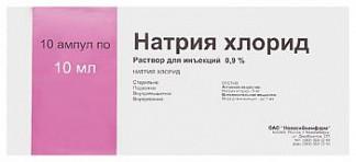 Натрия хлорид 0,9% 10мл 10 шт. раствор для инъекций