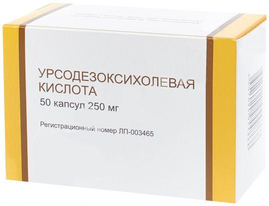 Урсодезоксихолевая кислота 250мг 50 шт. капсулы, фото №1