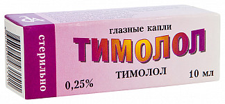 Тимолол 0,25%10мл капли глазные