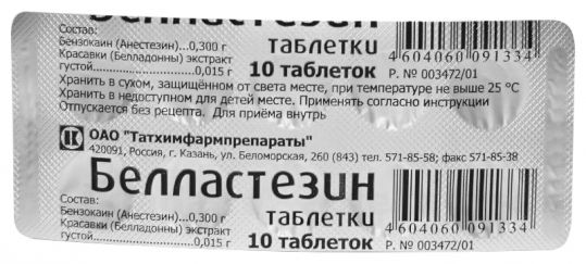 Белластезин 10 шт. таблетки, фото №1
