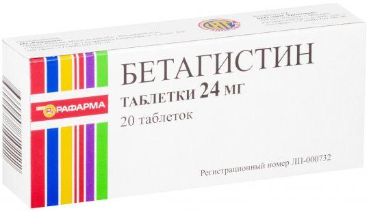 Бетагистин 24мг 20 шт. таблетки, фото №1