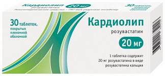 Кардиолип 20мг 30 шт. таблетки покрытые пленочной оболочкой