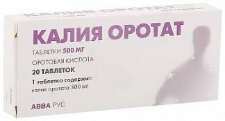 Калия оротат 500мг 20 шт. таблетки