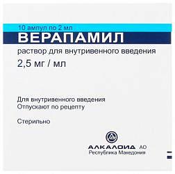 Верапамил 2,5мг/мл 2мл 10 шт. раствор для внутривенного введения