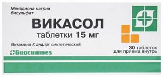 Викасол 15мг 30 шт. таблетки биосинтез