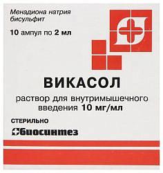 Викасол 10мг/мл 2мл 10 шт. раствор для внутримышечного введения биосинтез