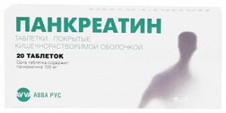 Панкреатин 20 шт. таблетки покрытые кишечнорастворимой оболочкой
