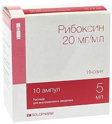 Рибоксин 20мг/мл 5мл 10 шт. раствор для внутривенного введения
