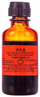 Йод 5% 25мл раствор для местного и наружного применения спиртовой