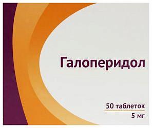 Галоперидол 5мг 50 шт. таблетки